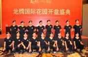重庆保安公司加盟